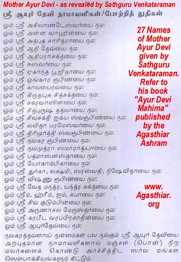Ayur Devi, The Empress of the Universe - Part 1 - Aayur Devi MANTRAS
