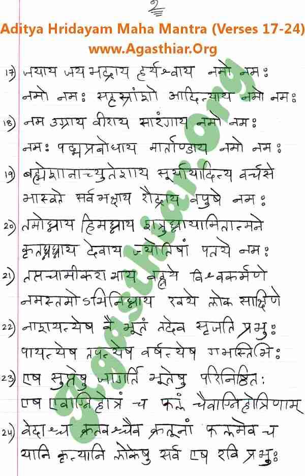 Aditya Hridayam Maha Mantra + Video - Agasthiar Org