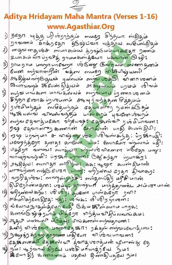 aditya hrudayam in tamil pdf free download