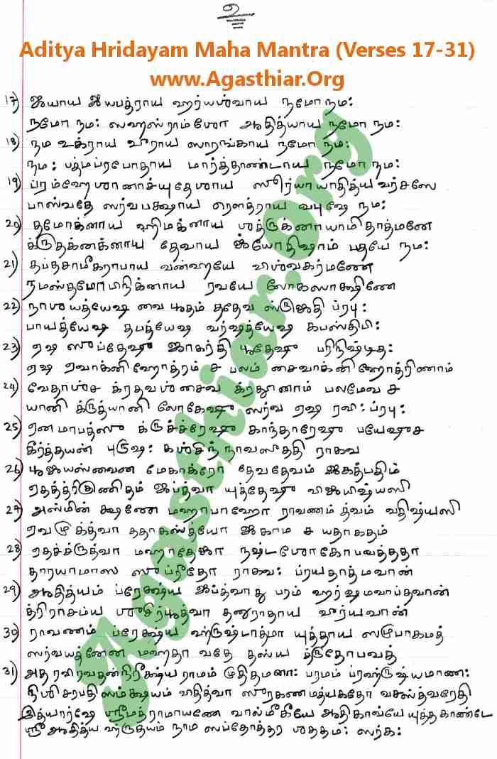 aditya hridayam in tamil