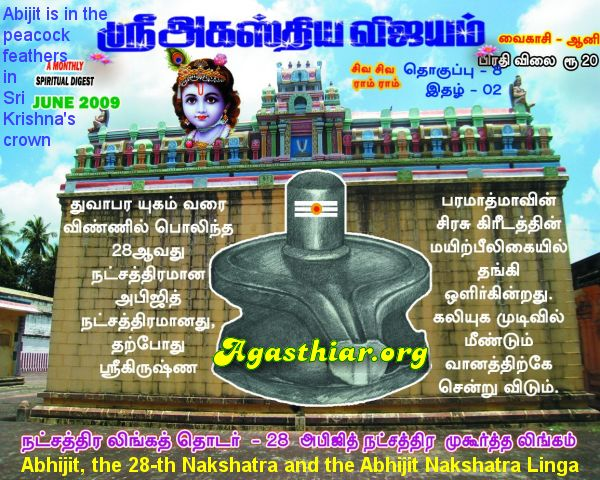 What is your rasi? Rasi and Nakshatra Calculator  NAKSHATRA TEMPLES