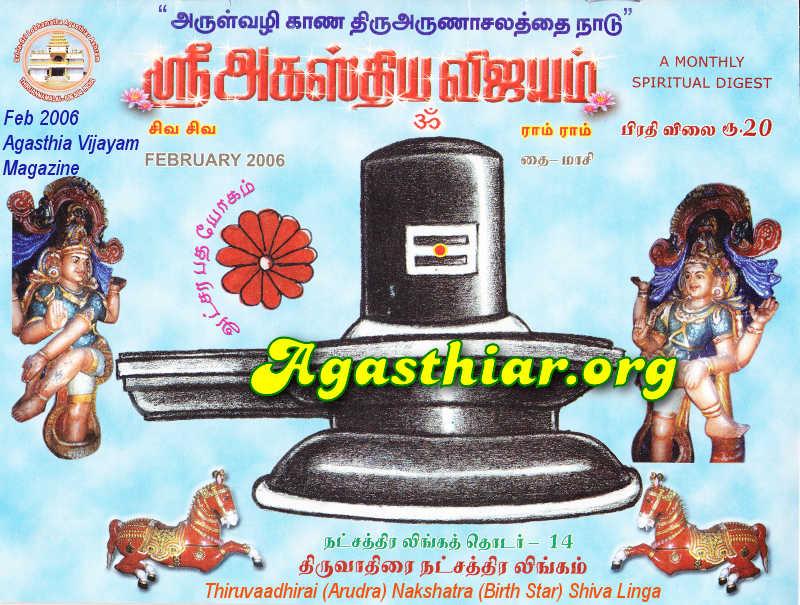 What is your rasi? Rasi and Nakshatra Calculator  NAKSHATRA TEMPLES