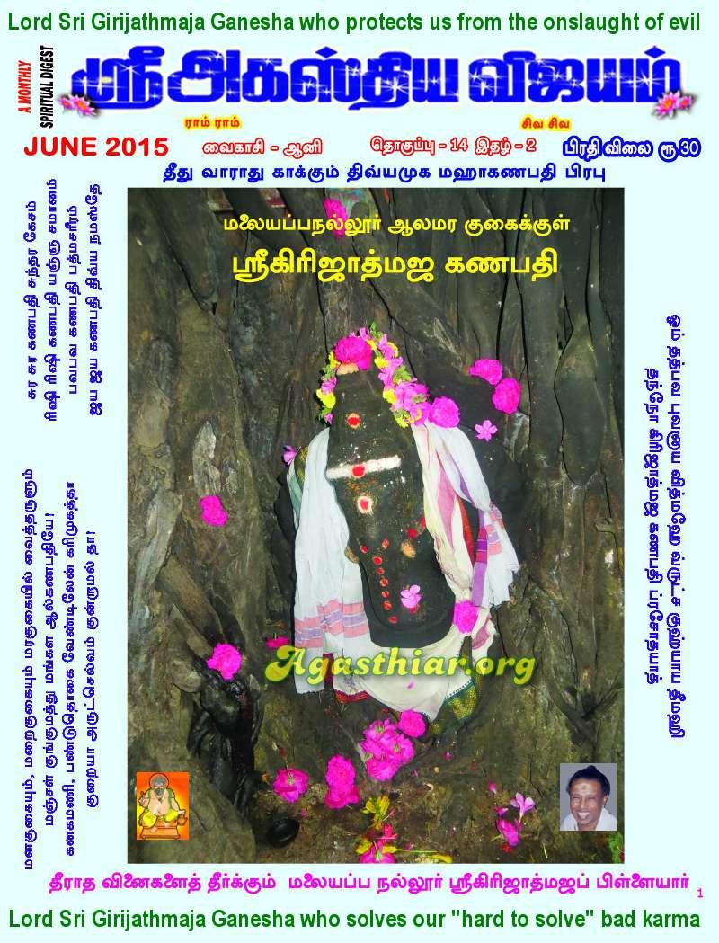 Girijatmaja Ganesha of Malayappanallur who (i) protects us from the