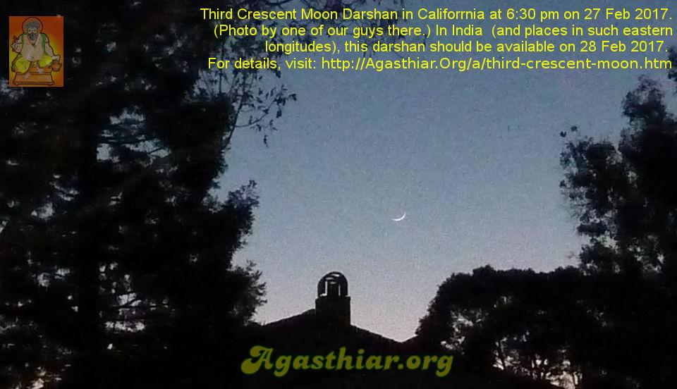 third crescent moon darshan shiva darshan moondram pirai chandra moondraam pirai dates agasthiar org third crescent moon darshan shiva
