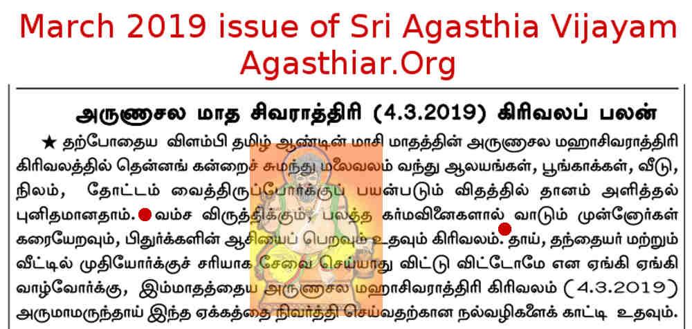 Latest Articles - List of articles in Agasthiar Org - AUMagazine