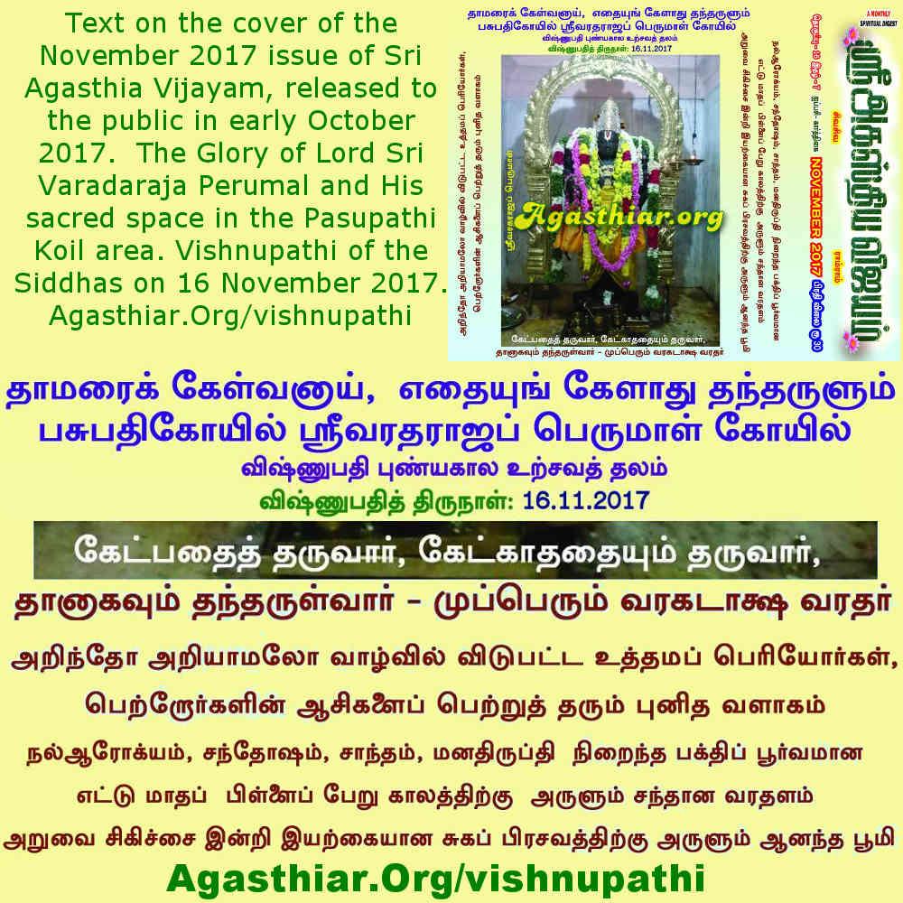 Vishnupathi - 16 November 2017 - Varadaraja Perumal - PasupathiKoil