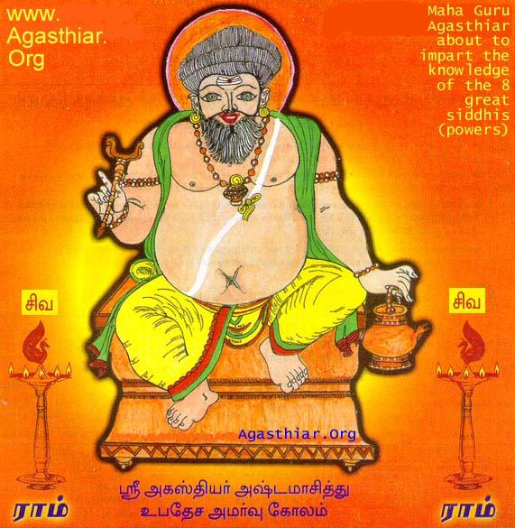 Agasthiar  Agasthiar Mantra  Maha Guru Agathiyar  Aadhi