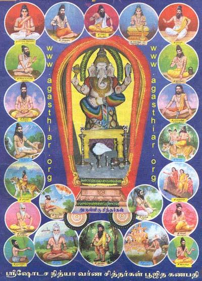 Vinayaka Kavacham - Ganesh Kavach - The Ganesh Armour that
